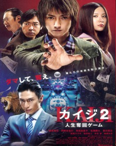 Kaiji-2-2011__1_